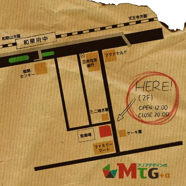 地図;アノアデザインのMTG+α