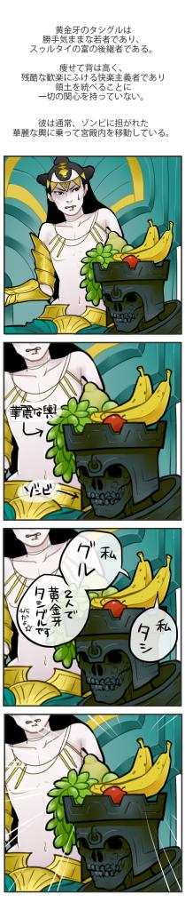 黄金牙、タシグル