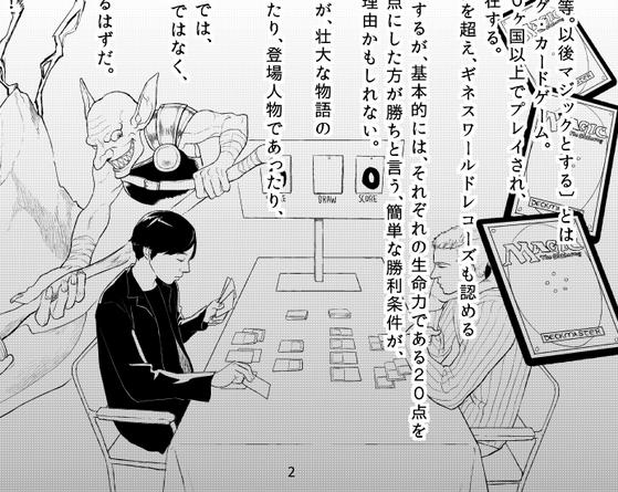 漫画アノアデザインMTG